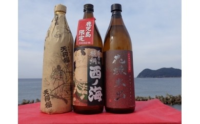 A‐130 昔と今の焼酎セット