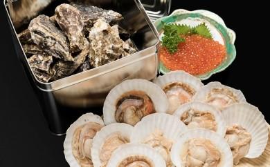 [№5809-0070]サロマ産牡蠣&帆立貝とオホーツク産いくら醤油漬セット