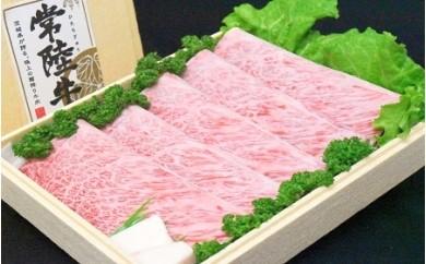 No.47 常陸牛 厳選!すき焼き・しゃぶしゃぶ用500g(A5・A4等級)
