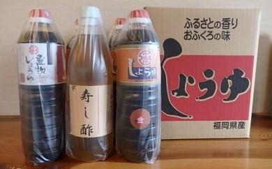 [№5656-0084]九州うまくち醤油、煮物、寿し酢 詰合せ