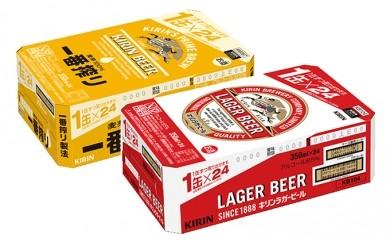 [№5809-0068]キリン一番搾り生ビール、キリンラガービール飲み比べセット