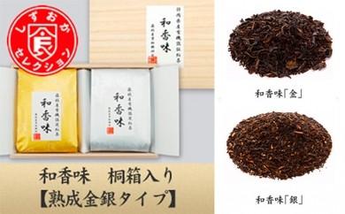 [№5809-0026]和香味シリーズ 桐箱入り熟成 オーガニック和紅茶セット