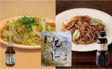 29. へきなん焼きそば食べ比べセット