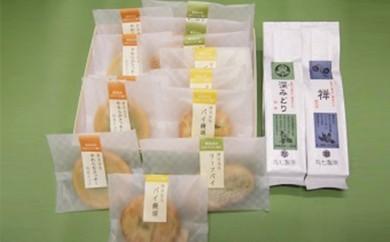 [№5809-0016]ななや 人気のお茶と焼き菓子のセット
