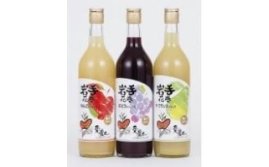 【039】 花巻もぎたて果実のジュースセット