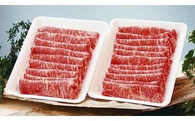 028.鳥取和牛ロースすき焼き用 大容量お得セット