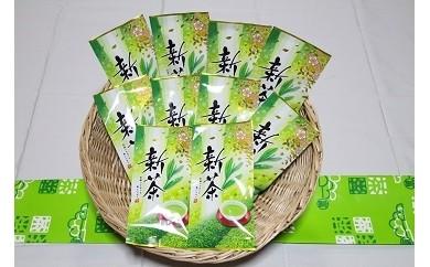 2-009 牧之原産新茶10本入セット