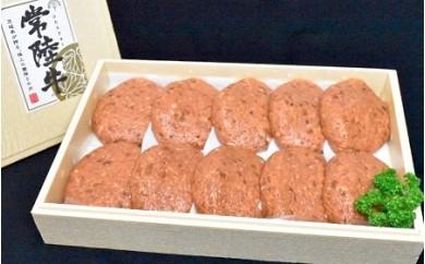 No.53 厳選!常陸牛(A5・A4等級)と坂東市産豚肉の特製合挽ハンバーグ(10個) ソース付