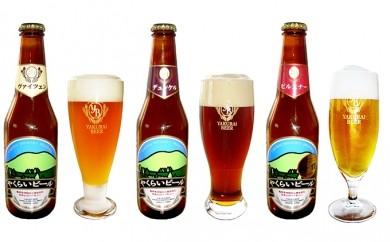 [№5758-0056]やくらいビール6本セット(3セット)