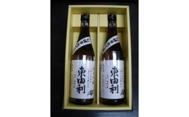 H24057 純米吟醸「東由利」720ml(限定品)2本入り