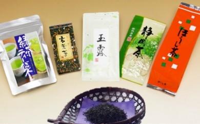 [№5809-0103]藤枝お茶三昧