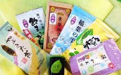 [№5809-0007]ふるさと藤枝茶逸品詰め合わせ