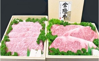 No.55 常陸牛 厳選!2種セット約1.25kg(A5・A4等級)