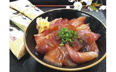 115.日本海の漬け丼おまかせセット