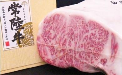 No.58 常陸牛 厳選!超豪華サーロインブロック肉約3.5kg(A5・A4等級)