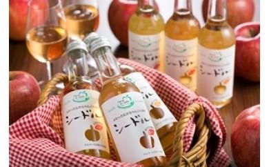 【079】 ふわっと広がるリンゴの香り シードル6本セット