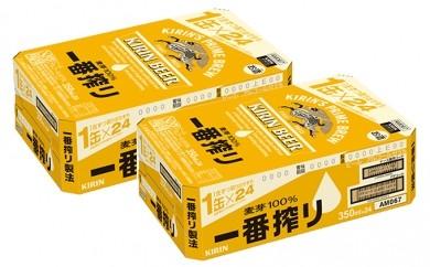 [№5809-0066]キリン一番搾り生ビール350ml缶2ケース