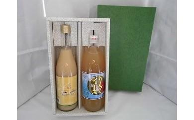 A-15 りんごジュース・ゼネラルレクラークジュースセット