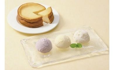 205.白バラプレミアムアイス&濃い味ケーキセット