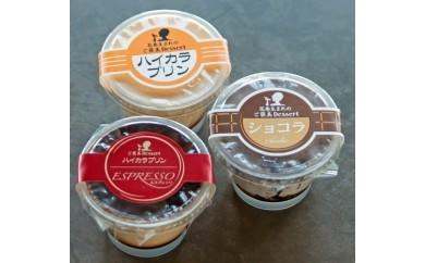 【095】 花巻生まれのご褒美デザート ハイカラプリン(12個入り)