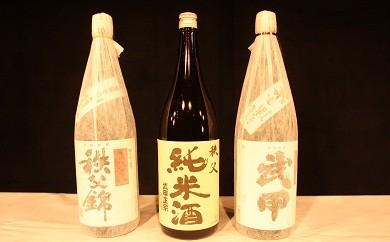 秩父地方の地酒(一升瓶)3本セット