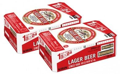 [№5809-0067]長年愛され続けてきたキリンラガービール350ml缶2ケース