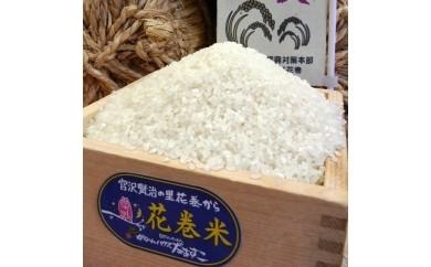【014】 花巻市東和特別栽培米ひとめぼれ5kg