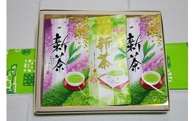 1-032 新茶(牧之原茶)詰合わせ