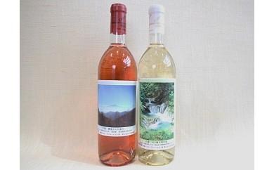 0502 みとみオリジナルワイン720ml白ロゼセット