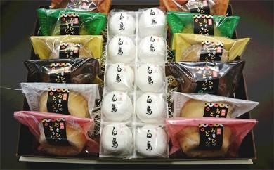 [№5769-0109]白鳥 焼ドーナッツセット