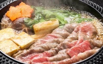 [№5656-0089]堀内牧場 博多和牛すき焼きセット 350g