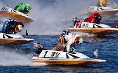 [№5810-0030]ボートレース浜名湖「特別観戦セット」