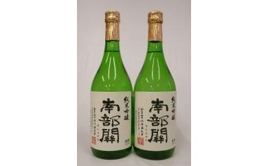 【107】 南部杜氏 純米吟醸南部関2本セット
