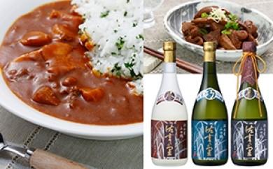 [№5810-0019]清酒佐吉の里&おらんピッグカレー&湖西どて煮セット