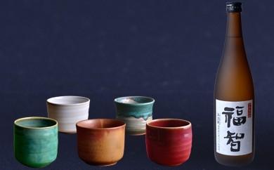 R2-04 無濾過本格麦焼酎「福智」と「上野焼 酎杯(赤/辰砂)」セット