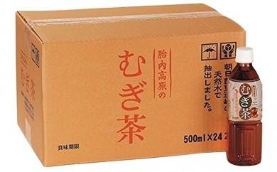 [№5769-0113]胎内高原のむぎ茶