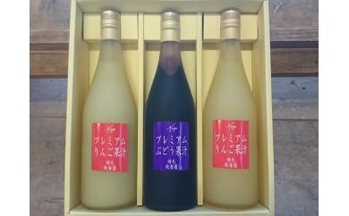 [B30-026]秋香園プレミアムジュース3本セット(りんご・ぶどう)