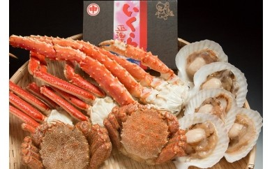[№5809-0087]デラックス北海道オホーツク海産物詰合せ5種セット