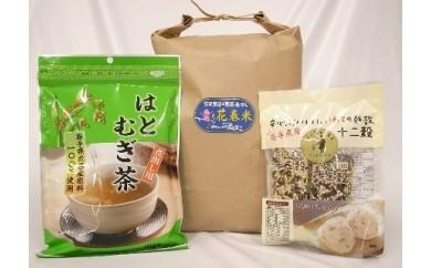 【070】 花巻産ひとめぼれ5kgと雑穀セット