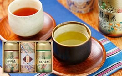 [№5810-0011]静岡銘茶詰合せ