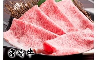 (281)【災害応援協定B】宮崎牛A5等級すき焼き・しゃぶしゃぶ用 600g
