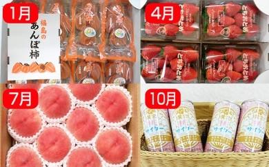 [№5644-0078]【4回お届け】JA伊達からお届け 季節の果物満喫コース