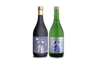 B-9 八鶴 大吟醸・純米酒セット
