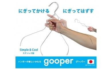 ステンレスハンガー「gooper(グーパー)」