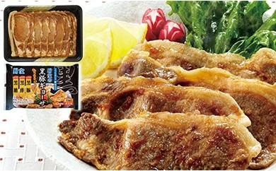 【A43011】黒豚生姜焼き約800g&黒豚ギョーザ3パックセット