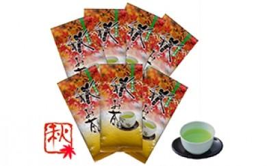 [№5810-0046]静岡茶 秋のお茶たっぷり7袋詰合せ