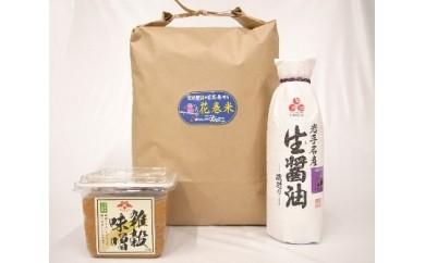 【091】 花巻産ひとめぼれ5kgと佐々長醸造の味噌・醤油