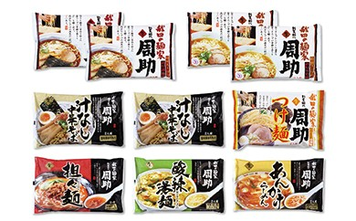 P002 秋田の麺家が贈る「周助」ラーメン詰め合わせ