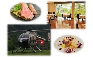 ヘリコプター遊覧付きオーベルジュ・ドゥ・リリアーヌお食事プラン