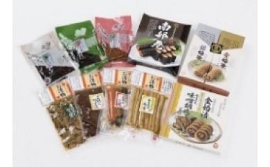 【130】 道奥 花巻の漬物10種セット